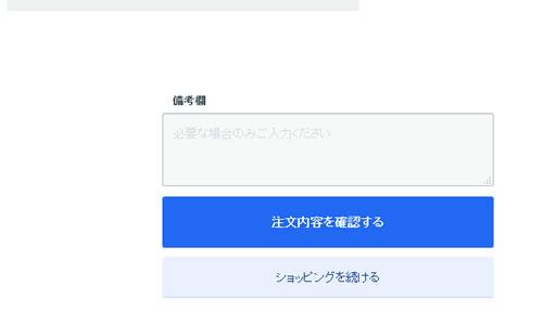 「注文内容を確認する」をクリックします